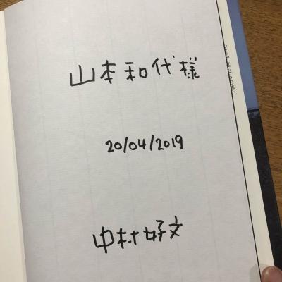 20190423-04中村好文氏