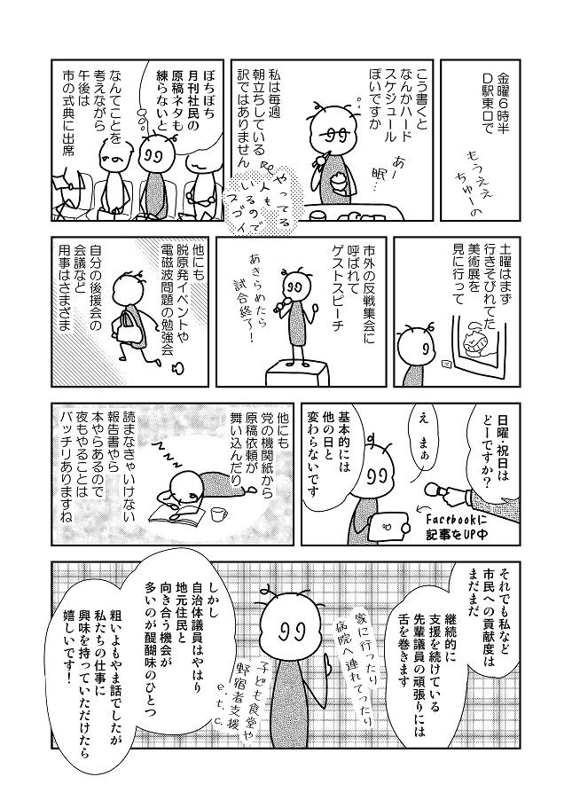 T通信社民版_200004