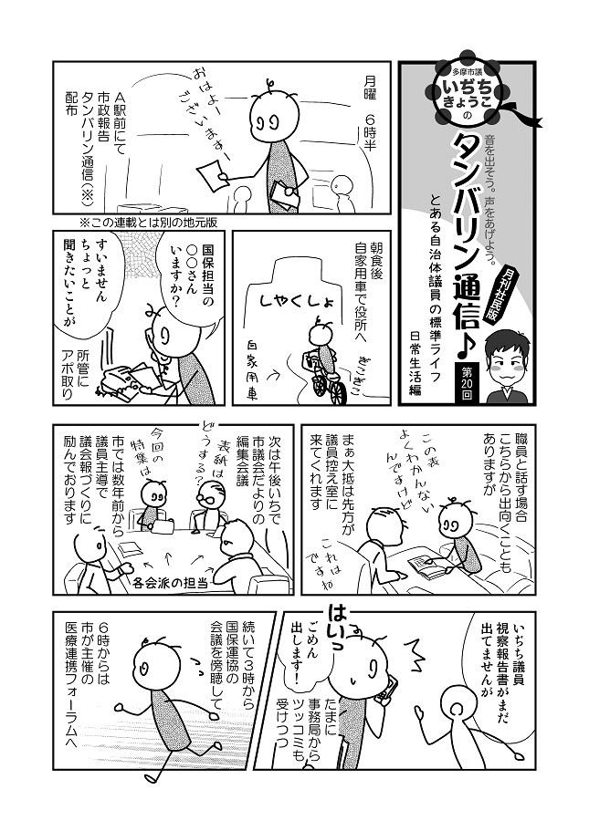 T通信社民版_200001