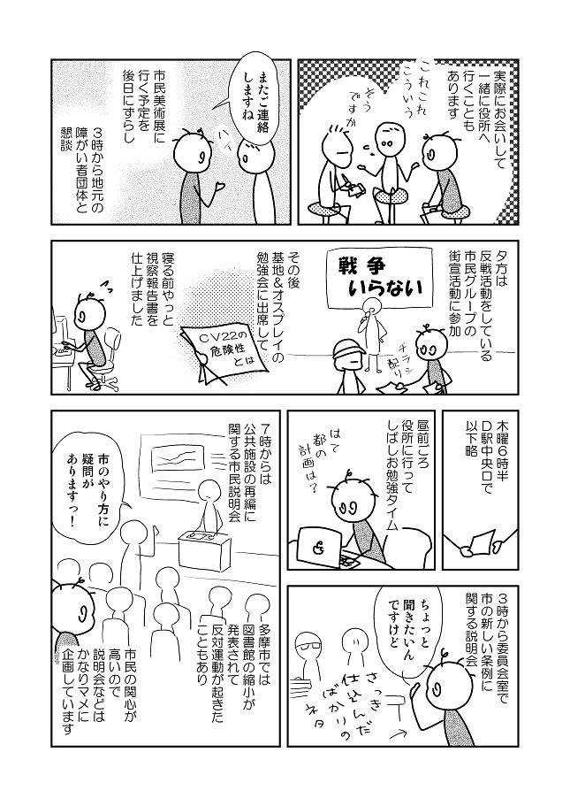 T通信社民版_200003