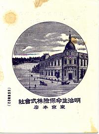 2019年6月会報保険2