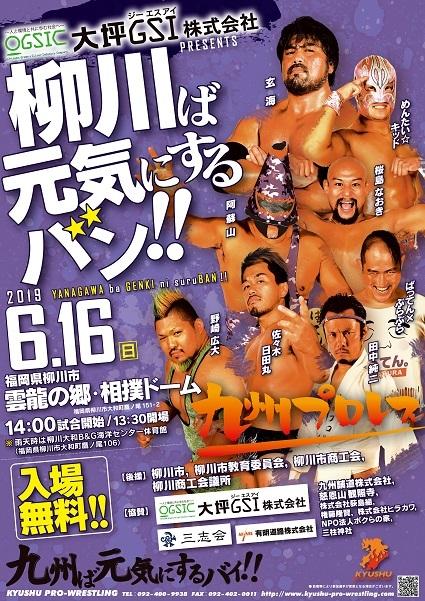 YANAGAWA_poster - コピー
