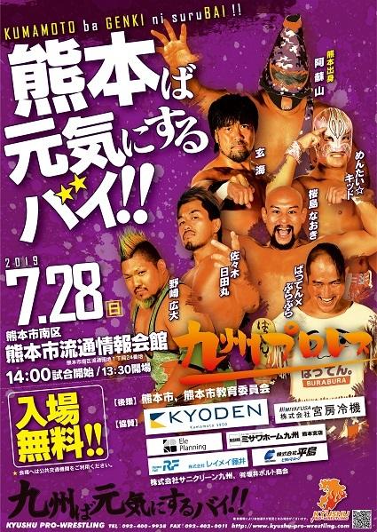 ブログKUMAMOTO_poster_3 (1)