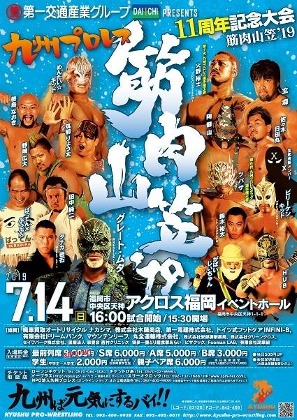 ブログ用YAMAKASA19_poster_3 (1) - コピー