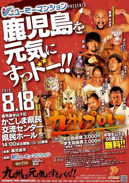 ブログ用KAGOSHIMA_poster_4 (1) - コピー