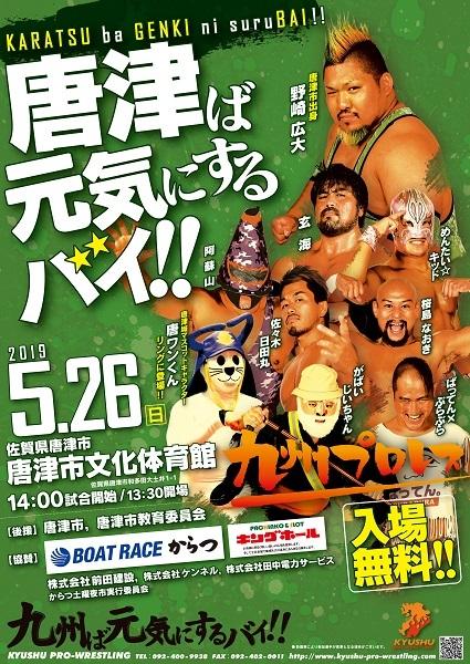 KARATSU_poster_2.jpg