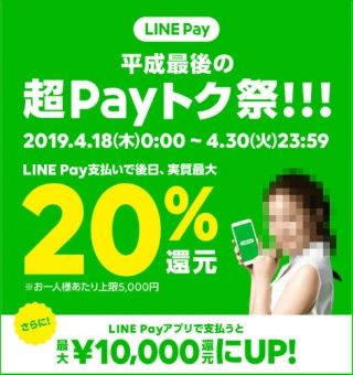 20190421_pay_toku_02.jpg