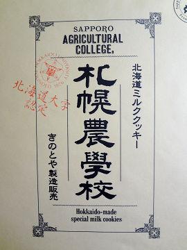 札幌農学校パッケージ