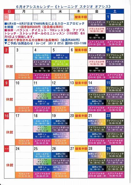 オアシス6月カレンダー