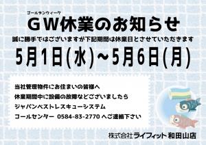 GW休業2019