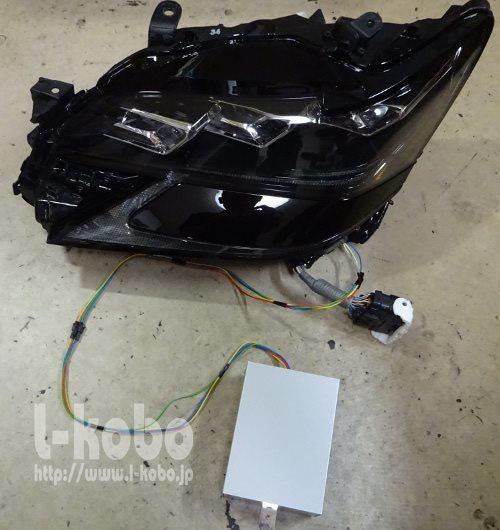 レクサスGS後期型ヘッドライト移植