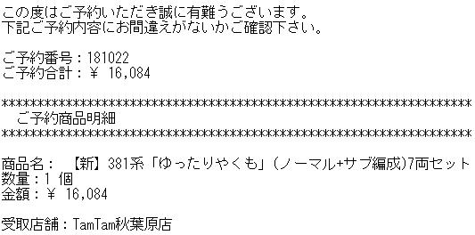 tamutamyoyakumail.png