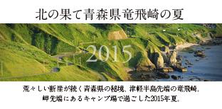 竜飛崎2015contentaomori.jpg