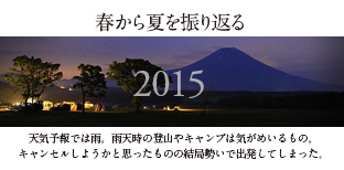 振り返る2015contentcamp.jpg