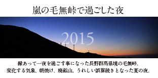 毛無峠2015contentkenashitouge.jpg