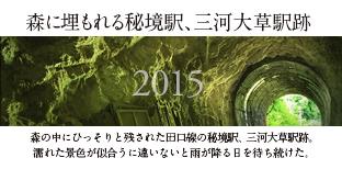 三河大草駅2015contentookusaeki.jpg