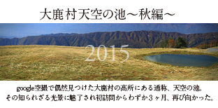 天空の池秋2015contenttenkuunoike.jpg
