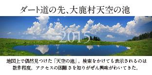 天空の池2015contenttenkuunoike01.jpg