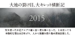 大キレット2015contentyarugatake.jpg