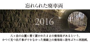 廃車両2016contenthaisyaryou.jpg