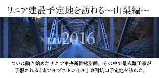 リニア南アルプストンネル2016contenthayakawa.jpg