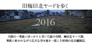 北ヤード2016contentumeda.jpg