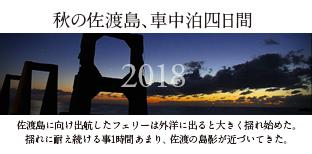 佐渡2018contentsado.jpg