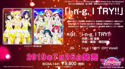【ラブライブ!】Aqours劇場版BD特典曲「i-n-g, I  TRY!!」視聴動画!