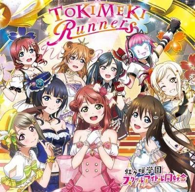 H1_TOKIMEKIRunners-01.jpg