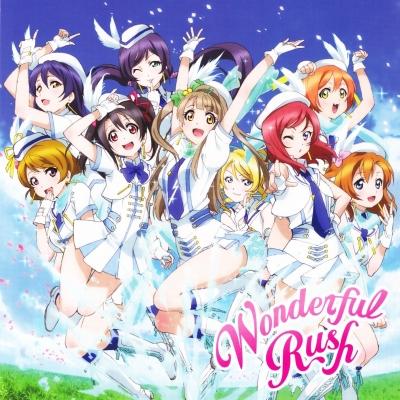 【ラブライブ!】Wonderful Rushとかいう最強の曲wwwwwww
