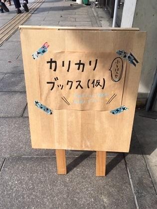 看板(仮?)