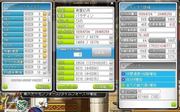 Maple_190428_104918.jpg