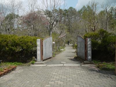 軽井沢町植物園