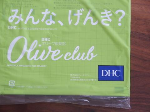 ダイレクトメール DHC