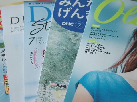 DHCのDM