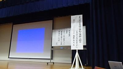 20190426花咲徳栄高校入試報告会