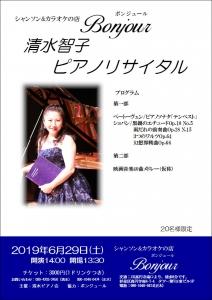 2019629清水智子ピアノリサイタル