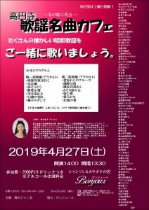 2019427高円寺カフェ
