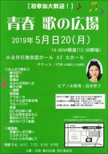 2019520青春歌の広場