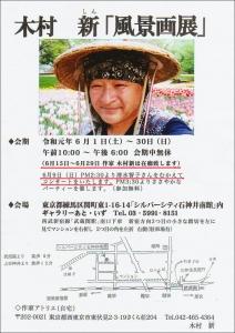 木村新あといず2019