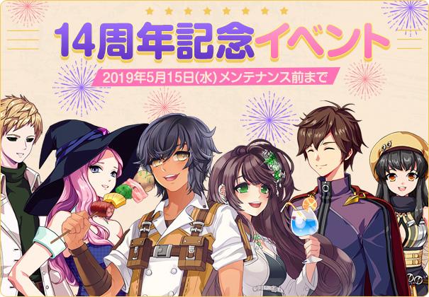 「14周年記念」イベント・バナー