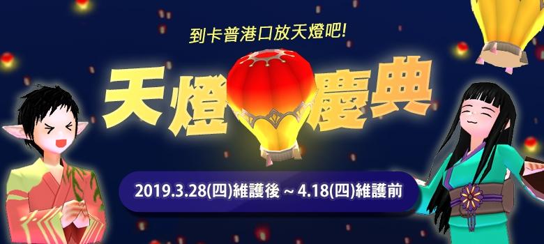 中国マビ・天灯祭り