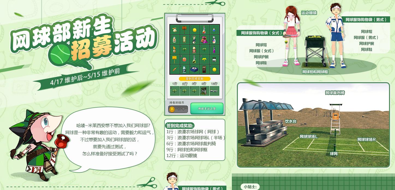 中国マビ・テニス