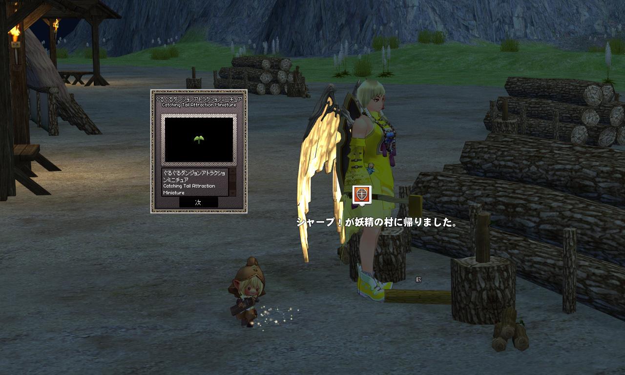 「妖精の村」イベント0410-3