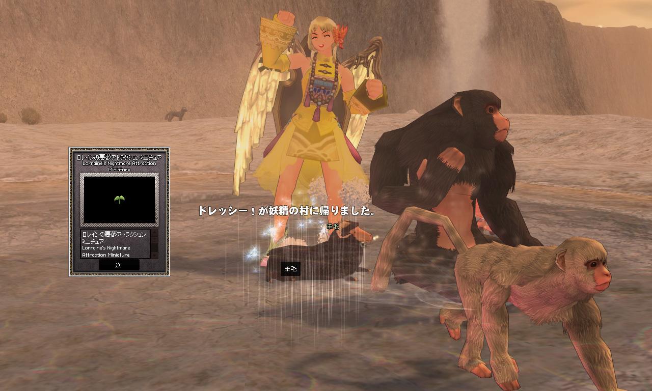 「妖精の村」イベント0411-2
