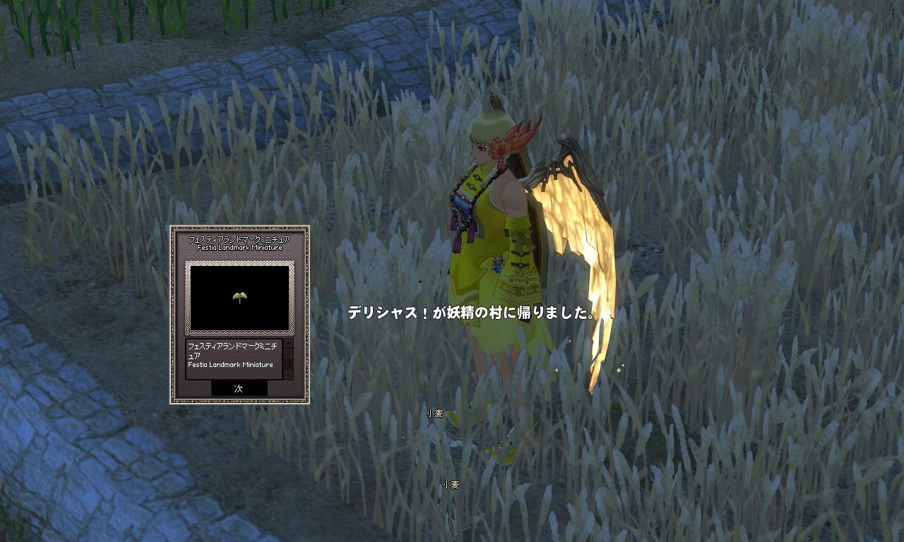 「妖精の村」イベント0415-1