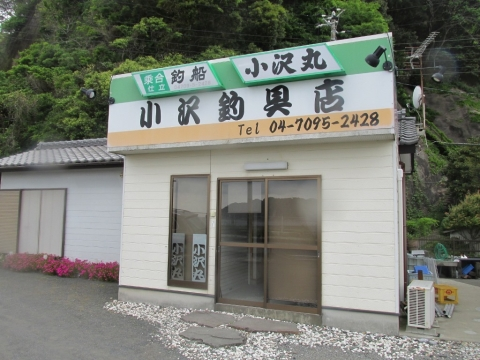 小沢釣具店