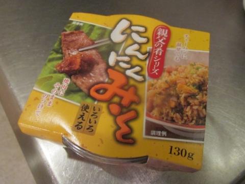 にんにく味噌1