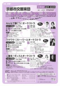垣内コンサートチラシ
