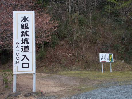 水銀鉱山0